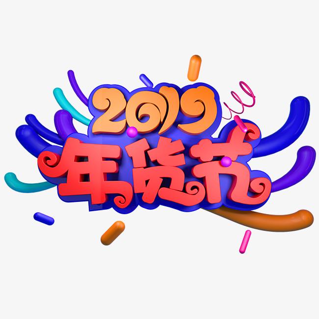 2019年货节_艺术字设计_千库网图片