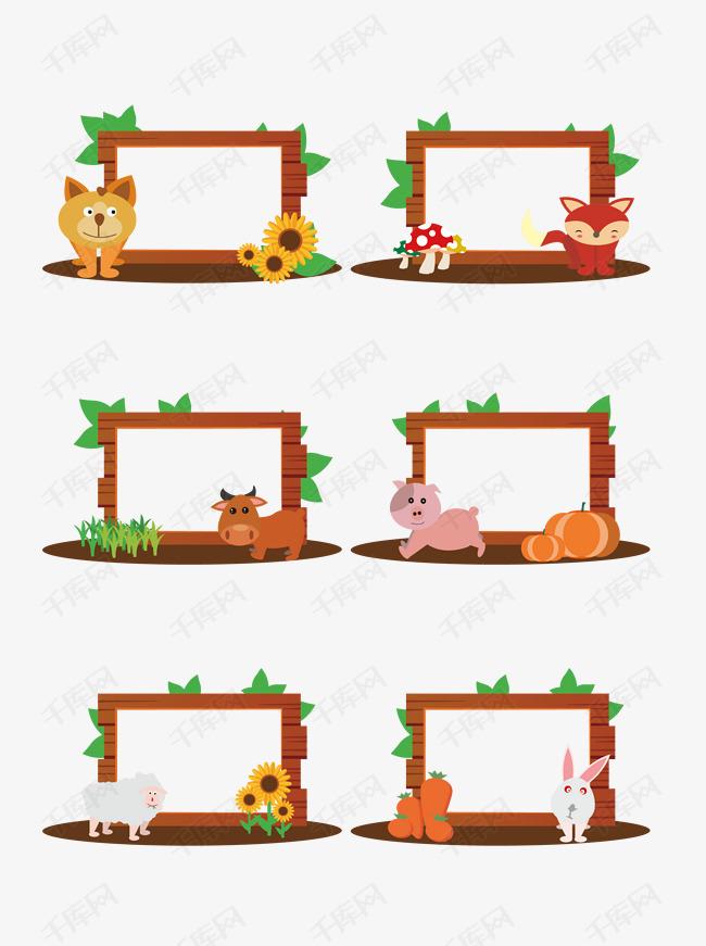 清新卡通儿童农场动物木牌边框合集素材图片免