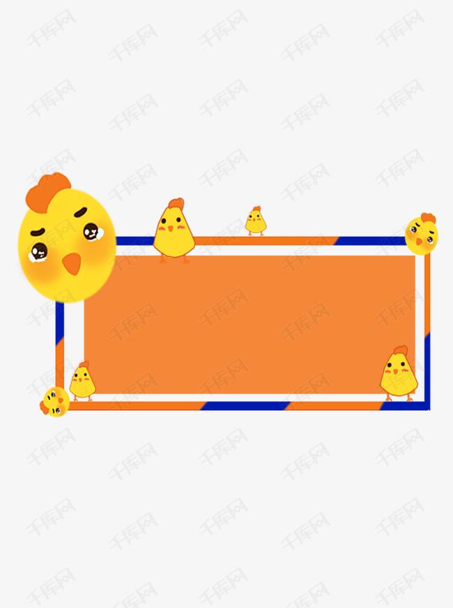 手绘卡通边框小鸡边框名字贴动物q版可爱