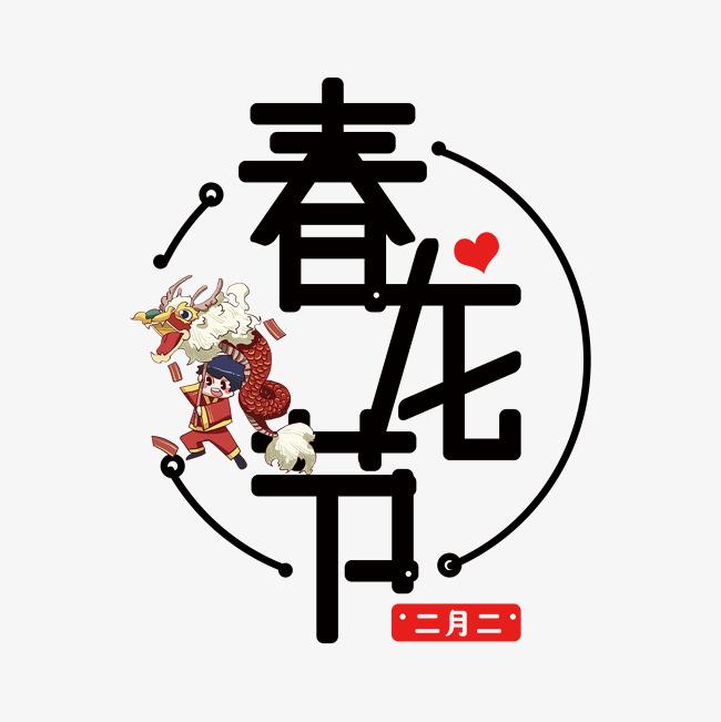 春龙节免抠字体变形房子_艺术字v字体_千库网30如何装修设计黑色平方米图片