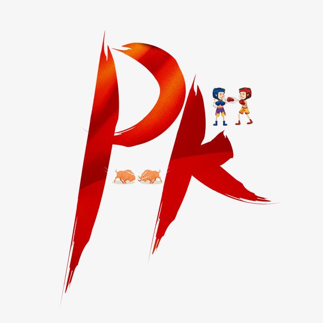 pk红色卡通创意艺术字设计图片