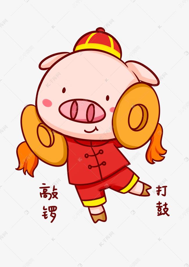 猪年吉祥物插画敲锣打鼓表情最可爱的人表情包图片
