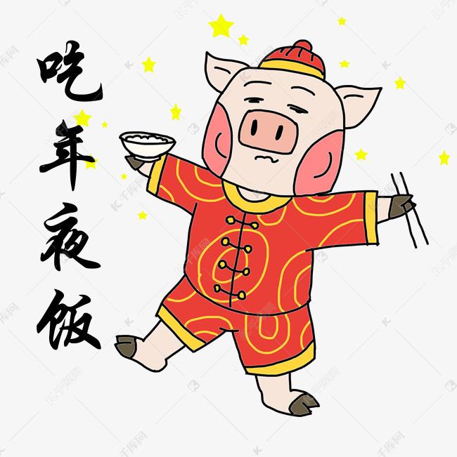 吉祥物金猪插画吃年夜饭表情黄鼠狼表情包啊的图片