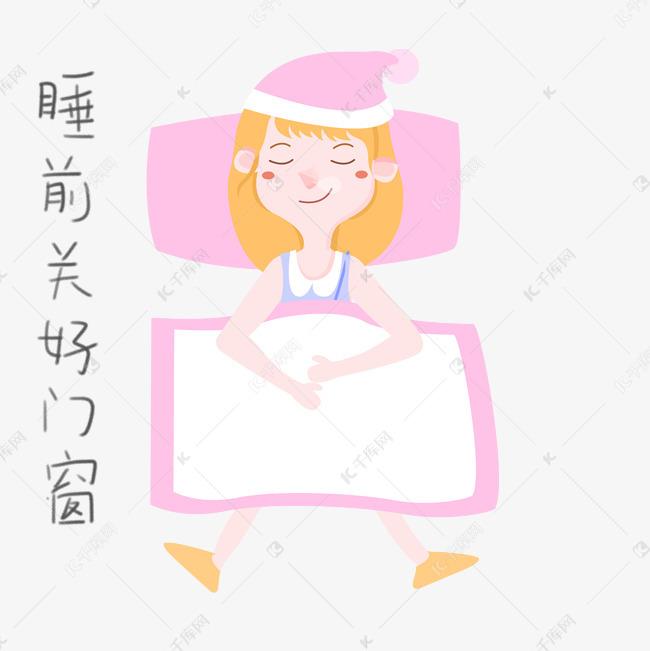 手绘女士门窗关好插画表情素材图片免费下载的摆手表情包图片