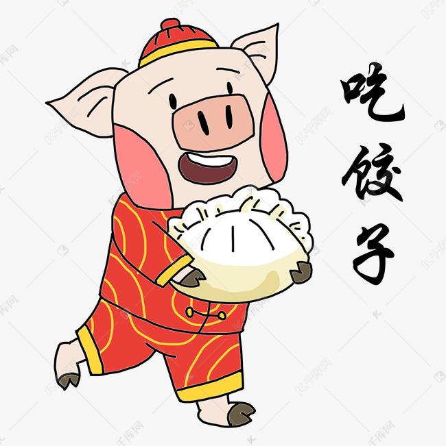 吉祥物金猪插画吃表情饺子字穷脸上表情包图片图片