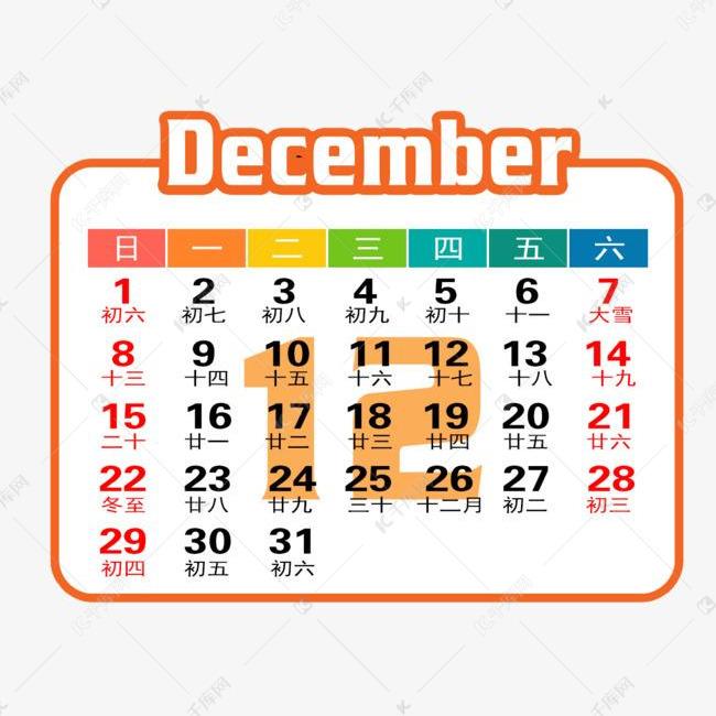 橙白色2019年12月日历图片