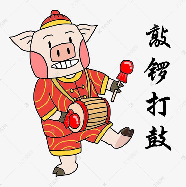 吉祥物金猪表情敲锣打鼓插画素材图片免费下中打出ggv表情表情包图片