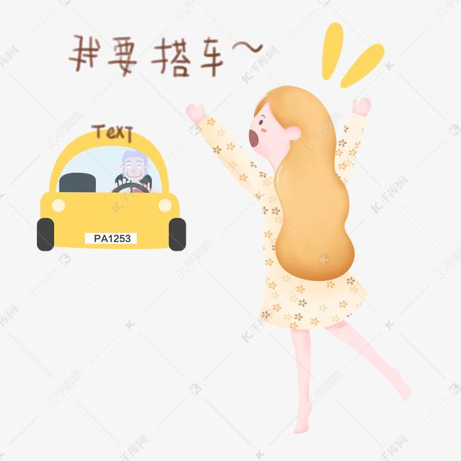 打车搭车表情表情定义苹果动画包插画x自出门我要图片