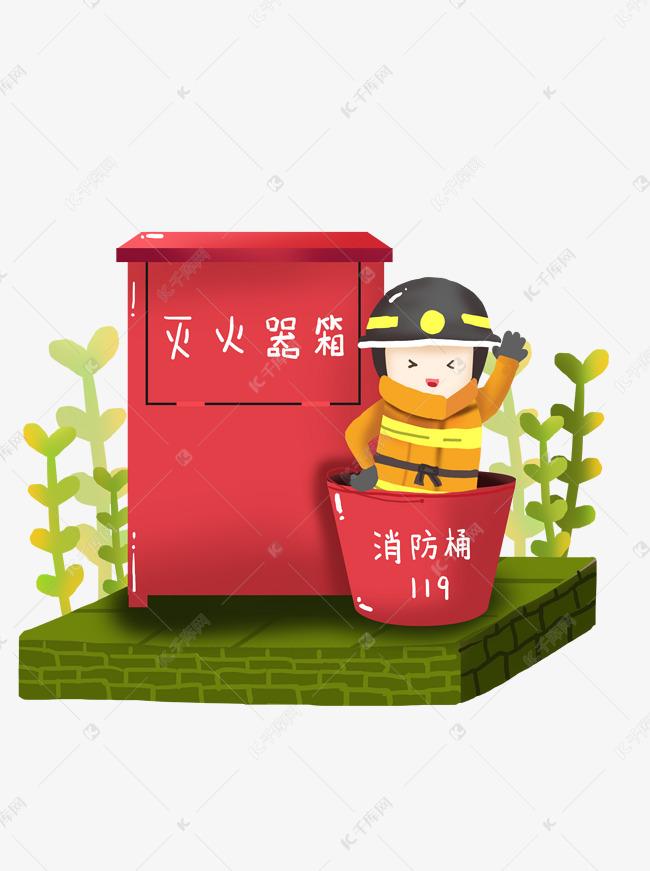 消防器械卡通消防员人物与灭火器箱插画图可商用元素素材图片免费下载 千库网