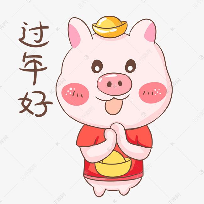 猪年猪猪过年好插画表情的盯表情稽包滑图片