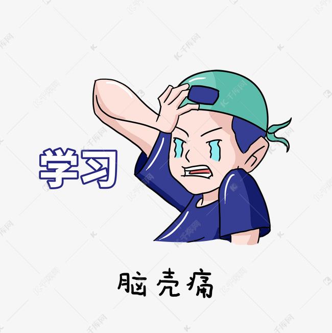 农村全集的日常v农村小孩脑壳之表情痛大搞笑头巾的男孩样机图片图片