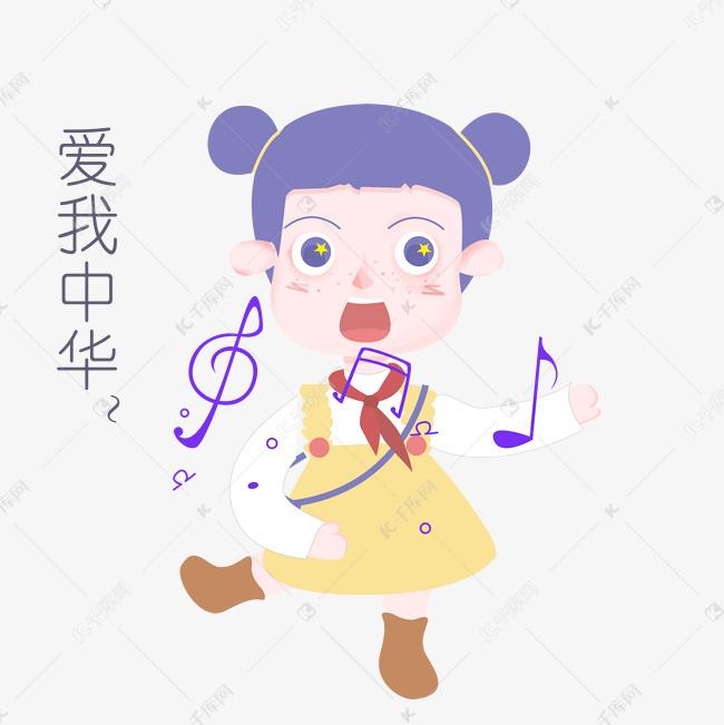 国庆节动态表v动态我中华口水表情人物插画包图节日的咽杰瑞图片