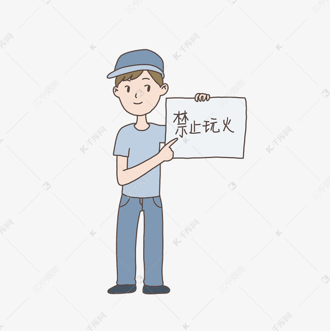 手绘表情元素情人禁止下载免抠公益玩火插画图搞笑图片
