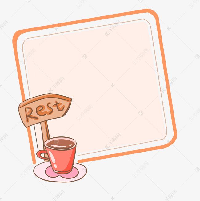 可爱卡通咖啡杯边框手绘插画素材图片免费下载 高清psd 千库网 图片编号11128403图片