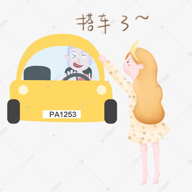 出门搭车插画打车了表情的被搞笑图片黑了图片