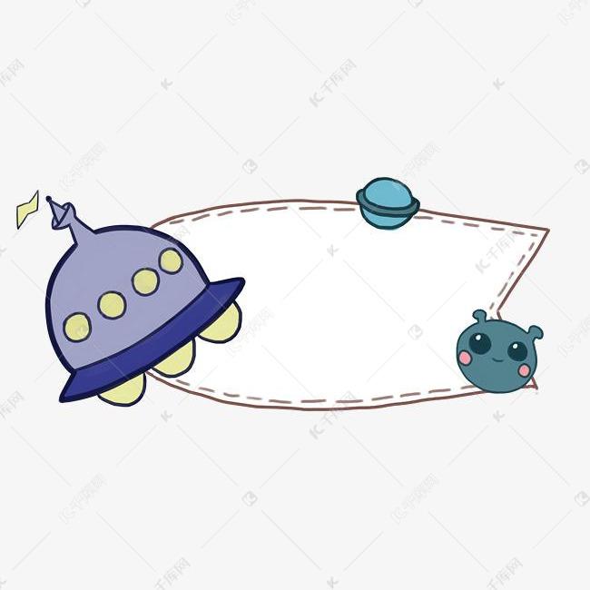 手绘太空飞船装饰边框插画素材图片免费下载 高清psd 千库网 图片编号11415550