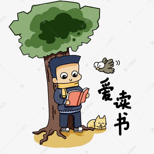 卡通手绘站在树下爱读书的可爱男孩素材图片免费下载 千库网图片