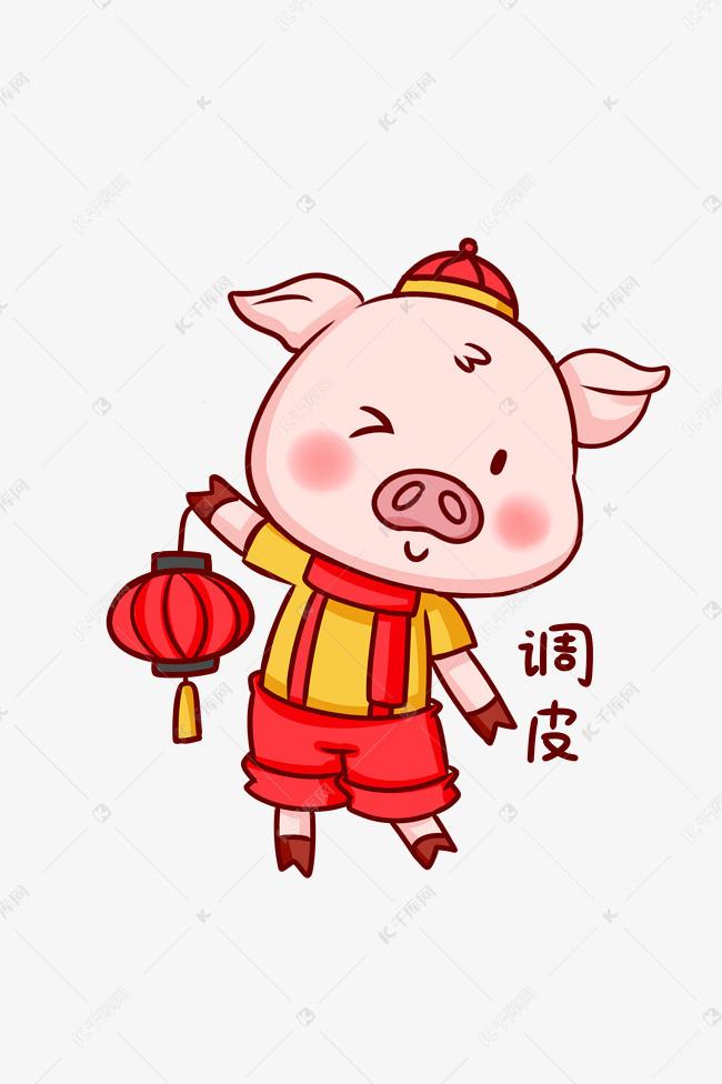 猪年猪猪调皮插画水印无所畏惧表情包无表情图片