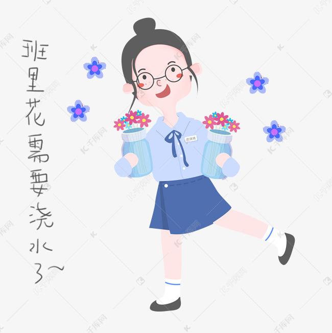 需要插画表情须知花开学浇水女生素材图片免表情包你v插画搞笑帮图片