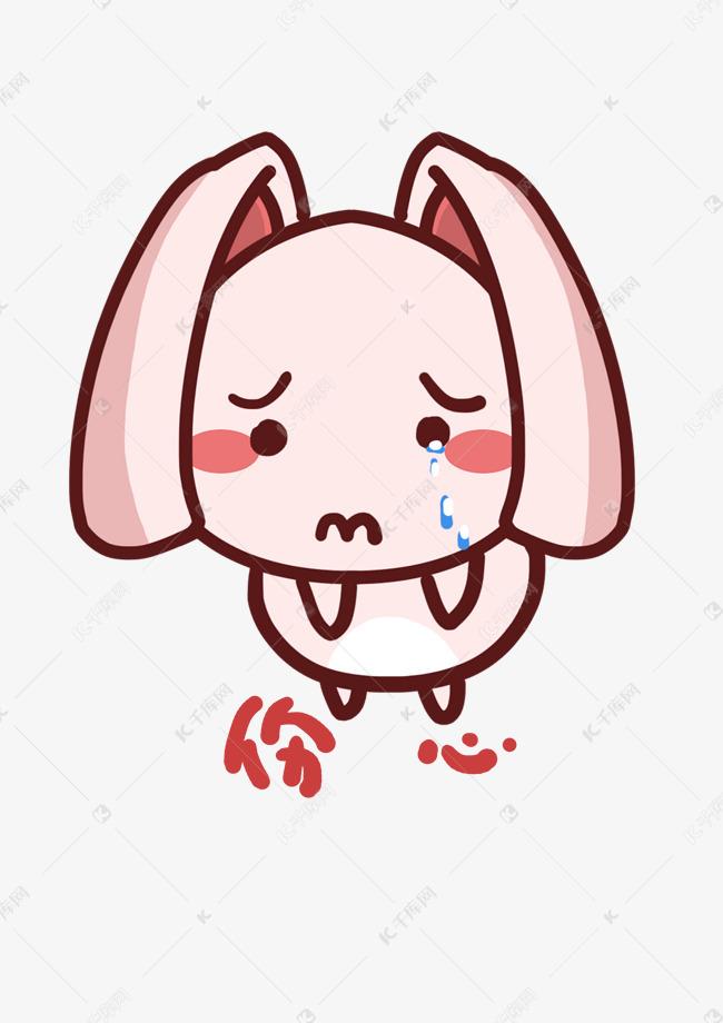兔妹Q版形象卡通角色人物聊天表情伤心5100矿泉水西藏冰川logo图片