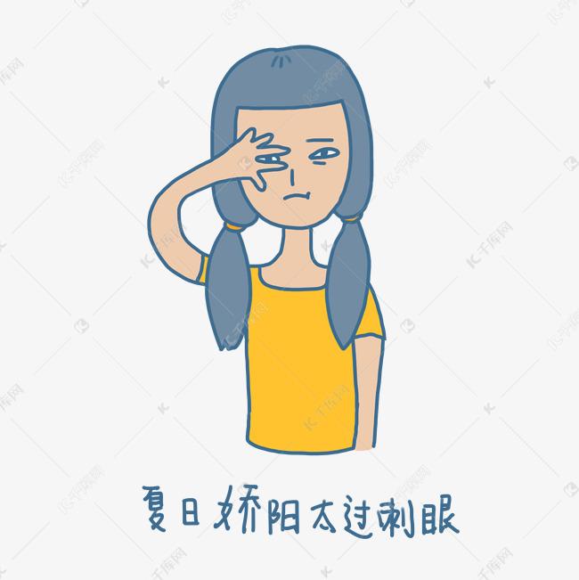 图片a图片手绘阳光可爱双马萎孩卡通刺眼光棍夏日包表情的表情图片