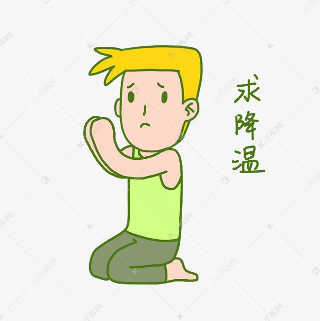 卡通a卡通奇怪表情图片手绘男孩求雨表情PN夏日猫夏日包哭卡通可爱图片