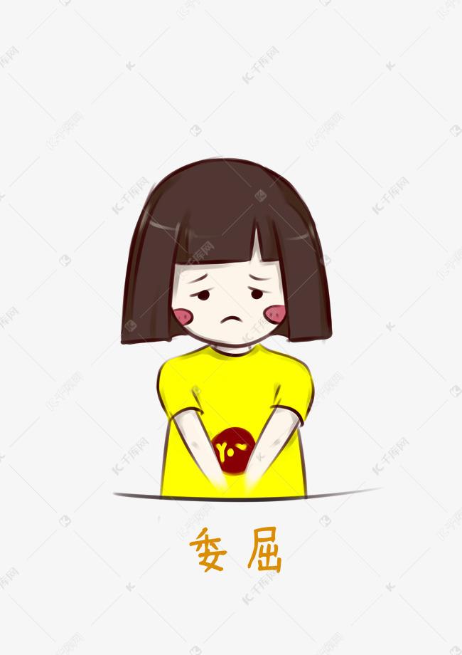 难受委屈黄衣表情女孩手绘可爱表情短发包对不起图片加文字图片