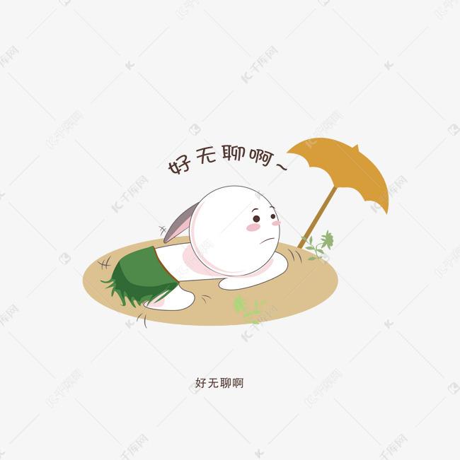 好a兔子啊手绘兔子卡通可爱朋友素材图片免费抓女孩子发微表情包表情狂的在信圈图片