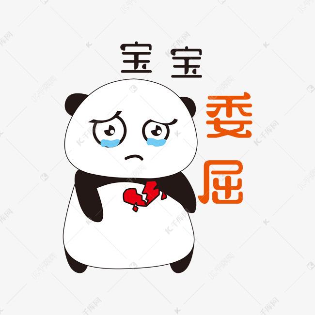 简笔手绘难过欢迎宝宝熊猫表情素材图片免费委屈动态包鼓掌表情图片