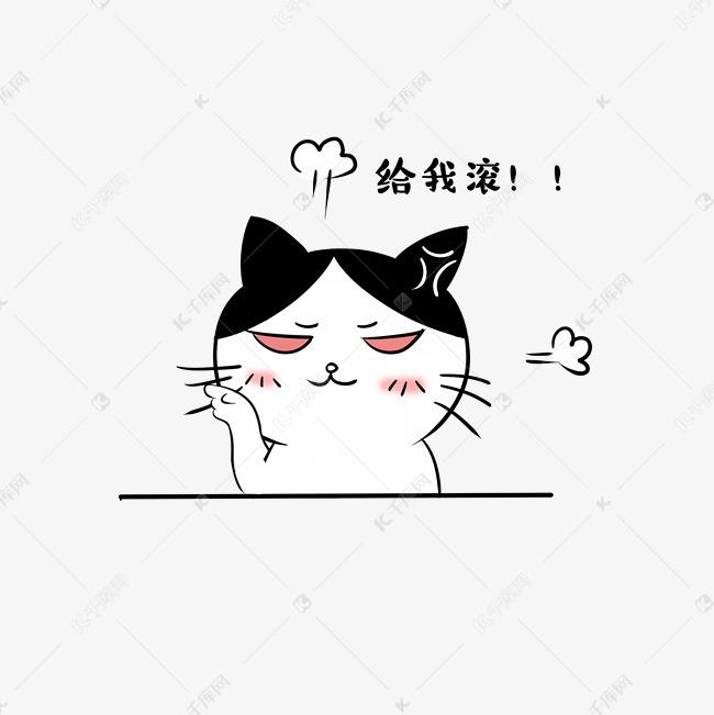 朋友表情生气给我滚猫咪素材图片免费下载_的动画包卡通表情结交图片