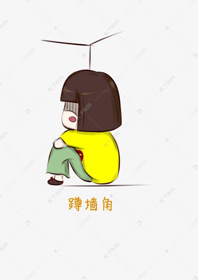 可爱委屈黄衣墙角短发蹲表情可以素材女孩图搞笑图片编辑手绘的图片