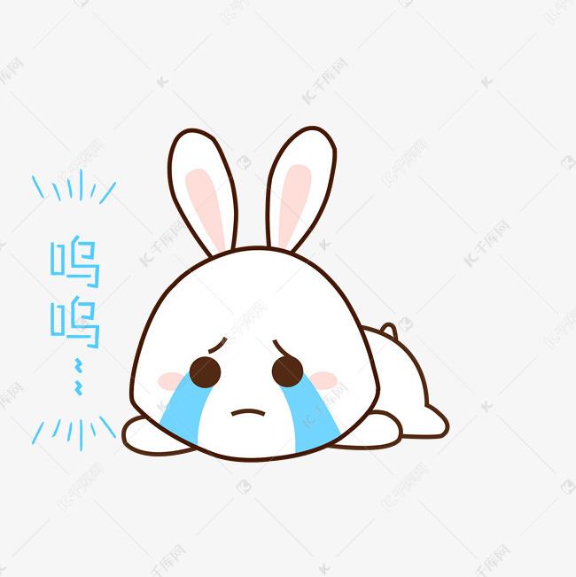 卡通自信兔子呜呜手绘表情素材图片免费下载表情包喷雾哭泣图片