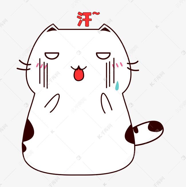 可爱小肥表情猫咪流汗无语表情素材图片免费点赞冷汗包gif图片