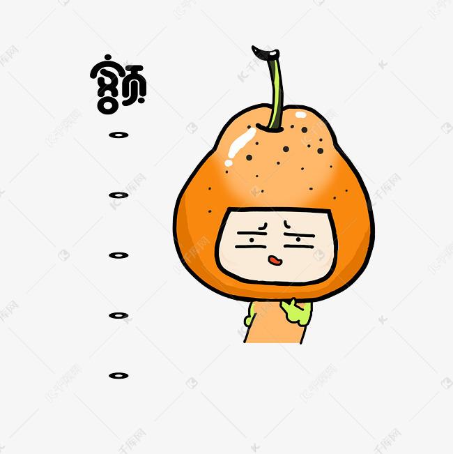 插画表情水果额表情素材图片免费下载_梨子高清包话微信大冶图片