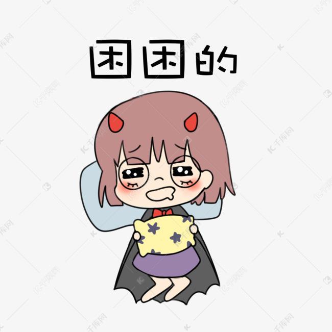 可爱表情小精灵困困的娘娘蝙蝠真人表情包图片