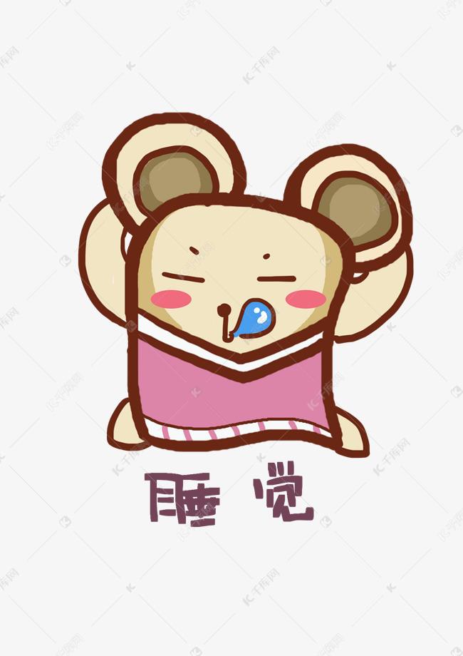 鼠人物Q版表情精灵形象卡通聊天角色走路睡觉带风的搞笑图片图片