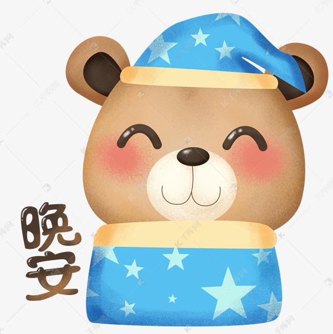 萌熊表情布偶主题表情之晚安下载微信中卡通图片怎么不了睡觉图片