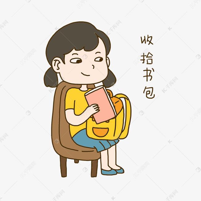 收拾啦手绘表情开学日开学插画书包免抠表情图qq雷群元素包图片
