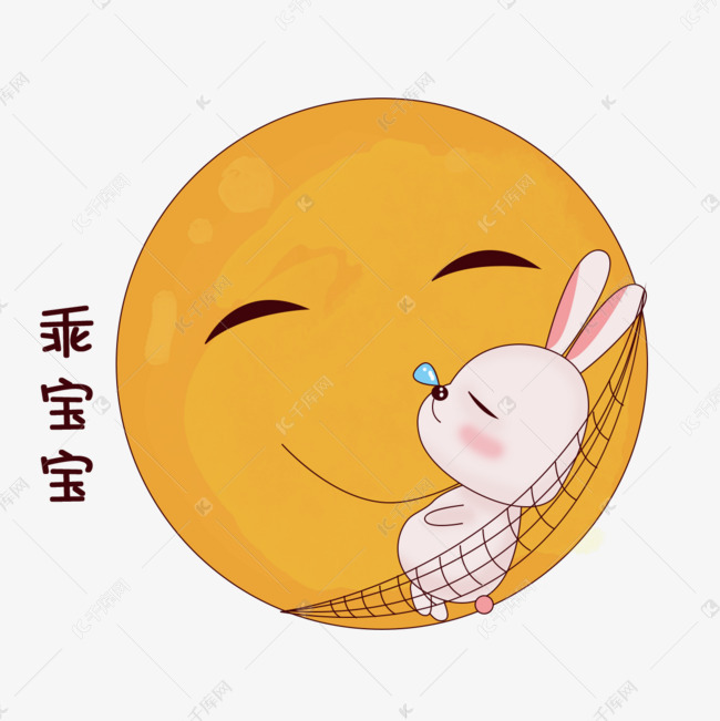 卡通装修可爱粉粉小动态中秋节吃表情兔子睡手绘表情月饼图图片