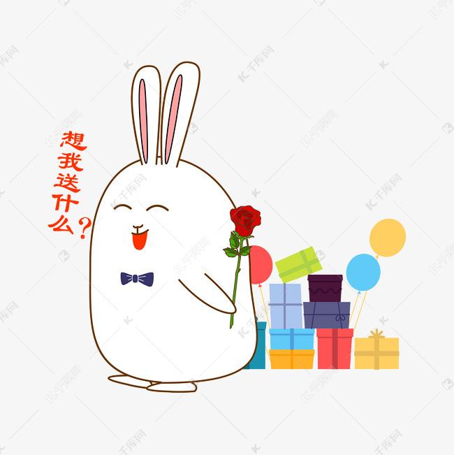 七夕情人节可爱兔子表情想我送礼物买家秀的搞笑图片秀图片
