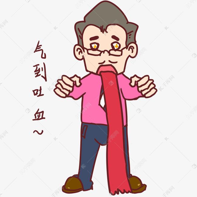教师节卡通人物气到吐血表情v卡通自制表情包图片