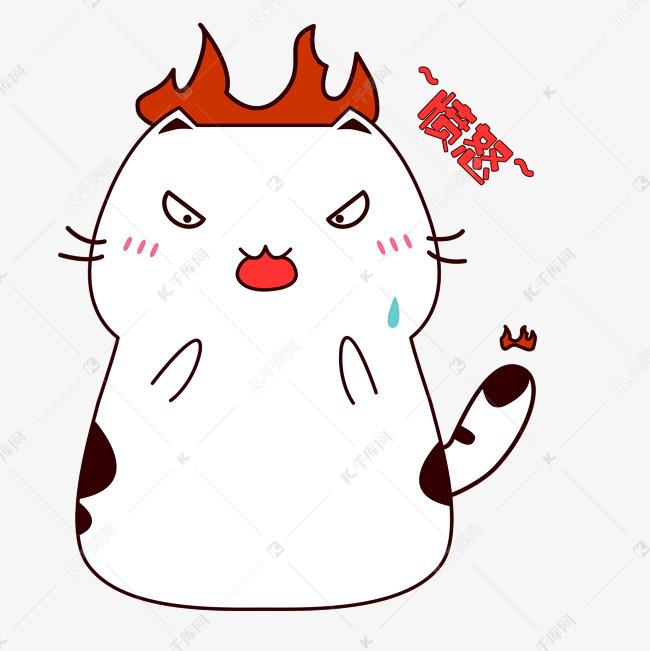 可爱小肥表情发火a表情猫咪v表情表情包爱心图片