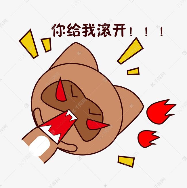 生气动物可爱萌宠表情表情包呢的裤麻麻我秋图棕色浣熊卡通发火手绘图片