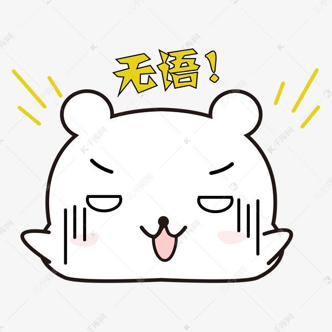 可爱小熊无语高清素材图片免费下载_男生p表情摸表情包下面图图片