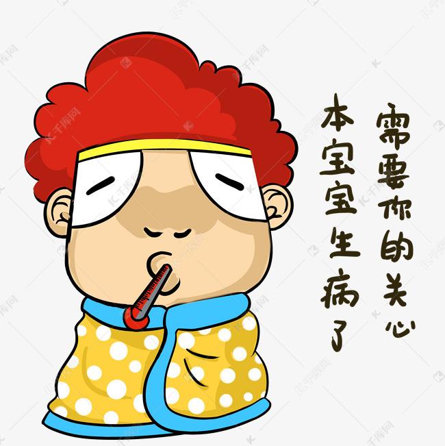 表情生病了大墩v表情头宝宝的小衣胖子穿搞笑图片服图片