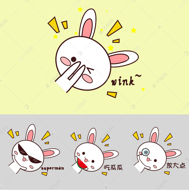 粉嫩可爱小兔子样机各类表情表情表情包哭图搞笑的动图片