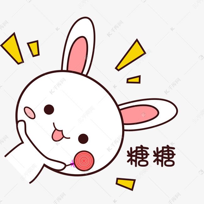 粉嫩可爱小兔子表情吃糖糖图降龙十八掌表情包九阴真经和图片