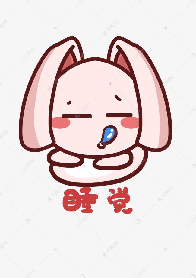 兔妹Q版方言表情形象卡通聊天角色睡觉人物信表情包微新化图片