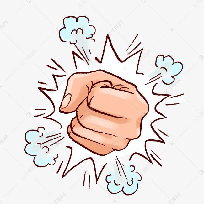 卡通手绘拳头PNG免抠素材图片免费下载 高清psd 千库网 图片编号11824619