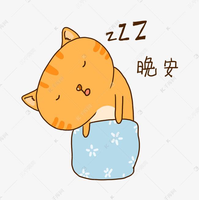 表情橘猫可爱晚安1夏日你了表情包华仔变图片